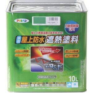 アサヒペン 水性屋上防水遮熱塗料10L ライトグリーン(437464)