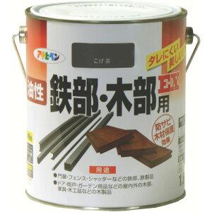 アサヒペン 油性鉄部・木部用EX1.6L こげ茶(580498)