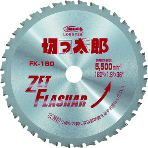 エビ 鉄工用チップソー きっ太郎 180mm (FK180)