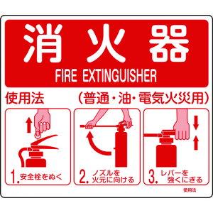 緑十字 消防標識 消火器使用法 215×250mm スタンド取付タイプ エンビ(066012)
