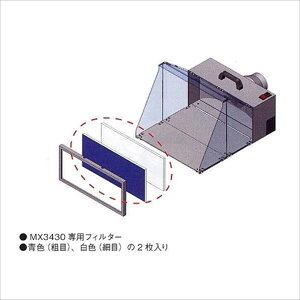 アネスト岩田コンプレッサ ライトインダストリ 塗装ブース用ハイパフォーマンスフィルタ (MX3431)