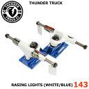 THUNDER/サンダー スケートボード トラック LIGHTS SRASING LIGHTS WHITE/BLUE 143 TRUCK トラック ジュニアデッ...