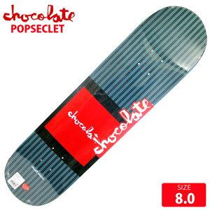スケボー デッキ チョコレート CHOCOLATE POPSECLET 2 VINCENT ALVAREZ DECK 8.0 スケートボード SK8 【クエストン】
