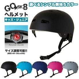 GOSK8 ヘルメット HELMET スケボー スケートボード インライン用