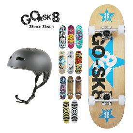 【送料無料】【2点セット】GOSK8 ゴースケ スケートボード ヘルメット 2点セット スケボー コンプリート 完成品 28インチ 31インチ ジュニア 【クエストン】