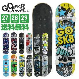 【送料無料】GOSK8 ゴースケ スケートボード スケボー コンプリート 完成品 27インチ 28インチ 29インチ ジュニア 子供 【クエストン】