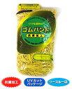 輪ゴム #12 黄色 500g 1袋