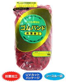 輪ゴム #210(#20-3) 赤色 500g 1袋