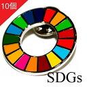 \正規販売/ SDGs 国連 17色 ピンバッジ バッジ バッチ バッヂ 襟章 留め具 日本未発売 (10個)