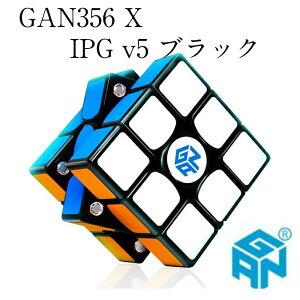 \正規販売店/ GAN356 X IPG v5 ブラック 競技用 磁石搭載 3x3x3キューブ ルービックキューブ スピードキューブ おすすめ