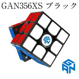 \正規販売店/ ☆30日間保証☆専用収納袋付き☆ GAN356XS ブラック 競技向け ガンキューブ GANCUBE gancube ルービックキューブ 滑らか 磁石搭載 3x3x3 立体パズル スピードキューブ おすすめ