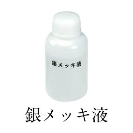 \正規販売店/ 七宝工具・銀メッキ液(80ml)