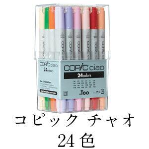 Too コピック チャオ 24色セット おすすめ