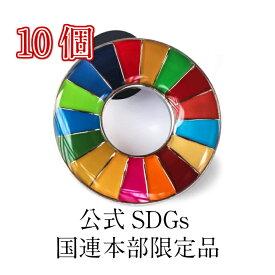 \正規販売店/ 国連本部限定販売 SDGs ピンバッジ 日本未発売 UNDP 丸みタイプ 10個 バッチ 国連 おすすめ 正規品 sdgs 17 目標 公式