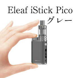 【正規販売店】Eleaf iStick Pico イーリーフ アイスティックピコ 75W スターターキットグレー おすすめ