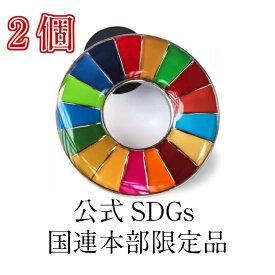 \正規販売店/ 国連本部限定販売 SDGs ピンバッジ 日本未発売 UNDP 丸みタイプ 2個 バッチ 国連 おすすめ 正規品 sdgs 17 目標 公式
