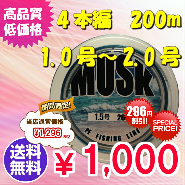 PEライン 1号/1.5号/2号 200m 4本編み(4本撚り)ブルーカラー 驚異のメーター当たり5円 送料無料!