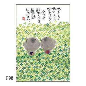 ポストカード P98 10点セット
