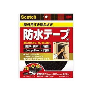 《スコッチ》 屋外用すき間ふさぎ防水テープ 9mm×25mm×2m 黒 EN−79