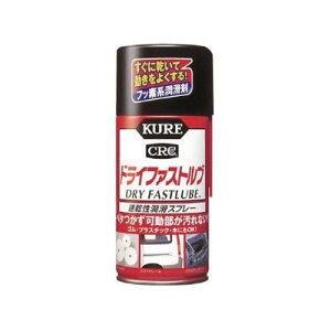 速乾性潤滑剤 KUREドライファストルブ スプレータイプ 300ml NO1039