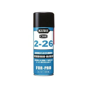 防錆・接点復活剤 KURE2−26 スプレータイプ 430ml NO1021