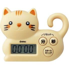 ねこタイマー キッチンタイマー デジタルタイマー かわいい おしゃれ ブラウン T−568BR