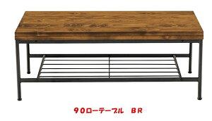 送料無料 ローテーブル 無垢材 アイアン 幅90cm センターテーブル ブラウン かっこいい リビングテーブル 作業台 机 おしゃれ 西海岸 ブルックリン インダストリアル 男前インテリア