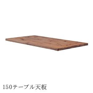 送料無料 150cm テーブル天板 BR 天板のみ ダイニングテーブル 木製 オーク おしゃれ 高級感