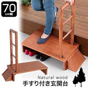 手すり付き 玄関踏み台 100cm幅 木製 昇降台 ステップ 段差 安全 介護 左右対応 滑りにくい 横倒れ防止 上り下り 玄関台