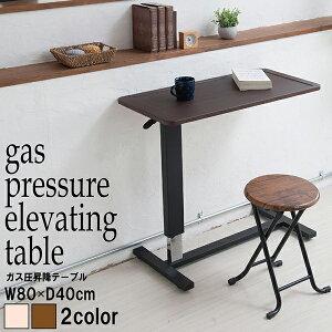 送料無料 ワンタッチ 高さ調節 ガス圧昇降テーブル 机 介護 補助テーブル ベッドテーブル サイドテーブル ナイトテーブル 北欧風 モダン 机 テーブル 作業台 ベッドサイドテーブル ソファ