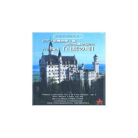 ストコフスキー チャイコフスキー:ピアノ協奏曲第1番、「白鳥の湖」ハイライツ CD