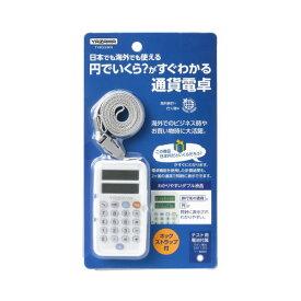 YAZAWA 通貨電卓TVR55WH