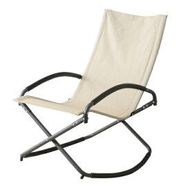 ロッキングチェア 折りたたみチェアー ガーデンチェア スチール アウトドア 折り畳み フォールディングチェア リラックスチェア イス 椅子 コンパクト収納 バルコニー カフェ テラス BBQ キャンプ アウトドア おしゃれ アイボリー