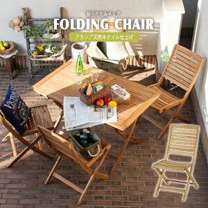 完成品 折りたたみチェアー 木製 フォールディングチェア ガーデンチェア おりたたみ いす イス 椅子 BBQ 運動会 アウトドア キャンプ ガーデンファニチャー カフェ オープンテラス バルコニ