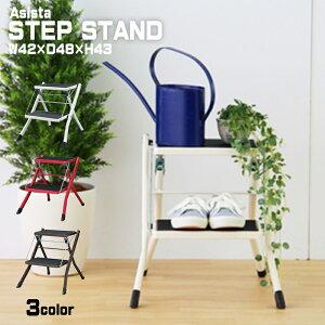 脚立 折りたたみ ステップ台 アシスタステップ スツール 踏み台 昇降運動 おしゃれ 2段 折り畳み シンプル 折り畳み踏み台 台 はしご 階段 引越し ブラウン