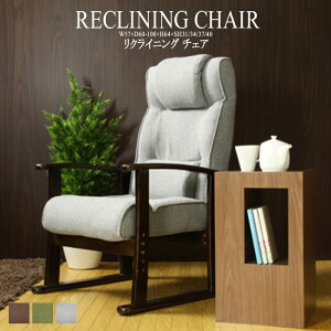 座椅子 リクライニング コンパクト4段階 高さ調節 高座椅子 肘付き 椅子 フロア チェアー 座イス イス チェア リラックスチェアー リクライニングチェアー フロアチェア リビングチェア 腰