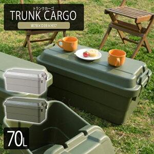トランクカーゴ 70L ベンチ 椅子 座れる収納ボックス 耐荷重100kg アウトドア ピクニック バーベキュー 持ち運び たっぷり 大容量 収納ケース コンテナケース 倉庫 おもちゃ入れ 工具箱 おしゃ