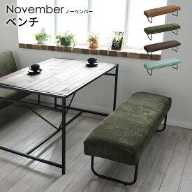 送料無料 ソファ ベンチ 2人掛け 椅子 チェア スチール パイプ いす 長椅子 2人用 ダイニングベンチ リビング シンプル モード インテリア 北欧 スタイリッシュ おしゃれ デザイン