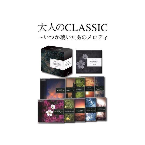 大人のCLASSIC〜いつか聴いたあのメロディ (CD10枚組)