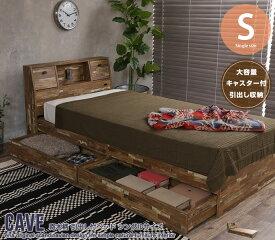 送料無料 シングルベッド 収納ベッド ベッドフレームのみ 木製 Cave 寄木柄 引出し付ベッド 大容量 収納付き シングルサイズ 棚付き コンセント付き 照明 ライト付き ヴィンテージ風 モダン レトロ 北欧 西海岸 ブルックリン おしゃれ