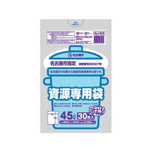 名古屋市家庭用資源 45L/30P【× 20個】
