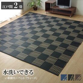 日本製 ppカーペット 江戸間2畳 174×174cm ラグ カーペット ポリプロピレンカーペット 洗える 上敷き ウィード 国産