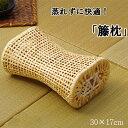 送料無料 ひんやりラタン枕 枕 まくら 籐枕 籐まくら ピロー 通気性抜群 蒸れない 籐枕 約30×17cm 手編み おしゃれ
