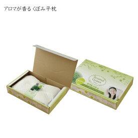送料無料 枕 まくら ピロー 無地 アロマが香る アロマグラス ラベンダー くぼみ平枕 約35×50cm 箱付 綿100%