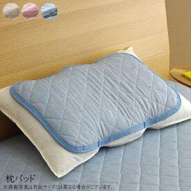送料無料 枕パッド まくらパッド 洗える 東洋紡 フィルハーモニィ リバクールIT 枕P 約35×50cm 冷感 涼感 接触冷感 ひんやりタッチ