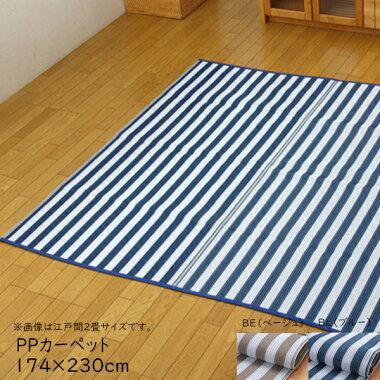 アトピー協会推奨品洗えるポリプロピレンカーペットラグ『フロール』ブルー174×230cm