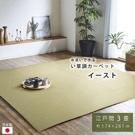 日本製 い草調 ppカーペット 江戸間3畳 (約174×261cm) ラグ 上敷き 国産 ポリプロピレンカーペット 洗える ビニールカーペット イースト