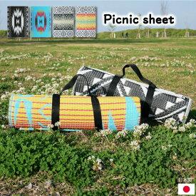 日本製 洗える レジャーシート アウトドア ピクニックシート 約87×140cm お手入れ 持ち運び 便利 国産 かわいい おしゃれ 屋外 屋内
