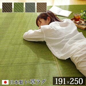 送料無料 ラグ い草 国産 純国産 日本製 シンプル 無地風 抗菌防臭 自然素材 ウレタン 約191×250cm 上敷きカーペット イ草 いぐさ い草上敷き ござ 茣蓙 蓙 敷物 おしゃれ 高級感 畳みカバー 和