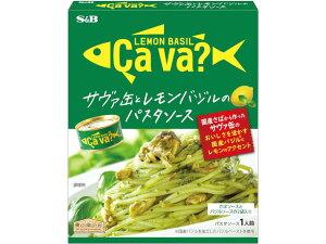 S&B サヴァ缶レモンバジルのパスタソース 65.5g x5 *